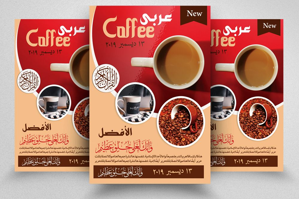 Coffee Shop Arabic Flyer Template example image 1