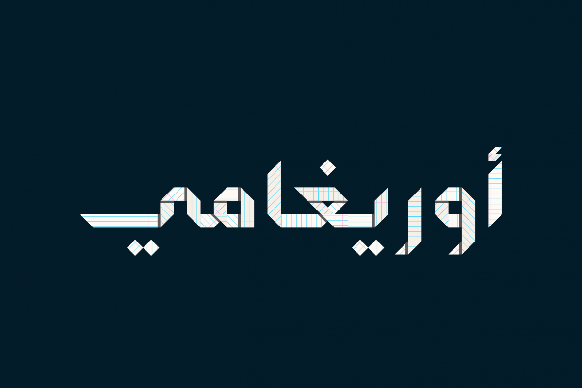 Origami - Arabic Colorfont example image 1