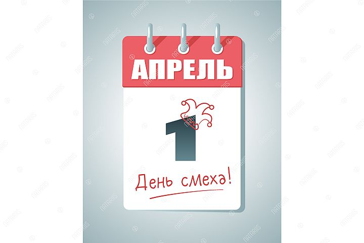 April 1st. Fools Day in russian language.