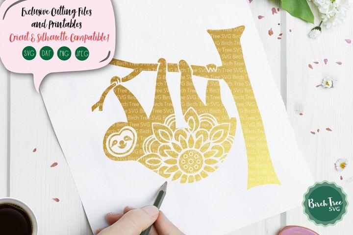 Sloth Mandala SVG Cut File, Sloth SVG, Sloth Clipart Design