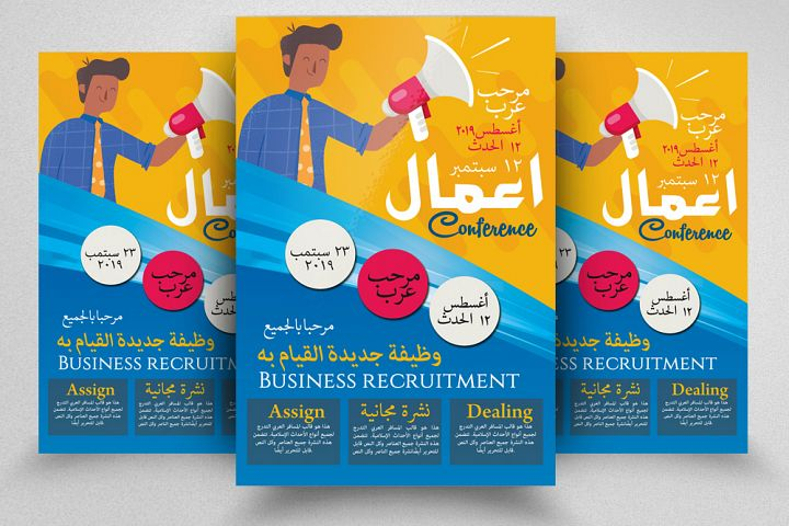 Business Recruitment Arabic Flyer Template