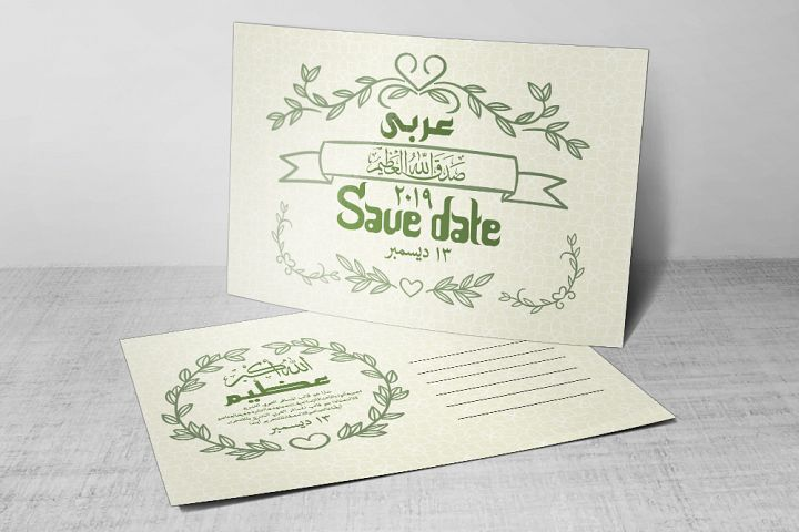 Wedding Invitation Arabic Postcard