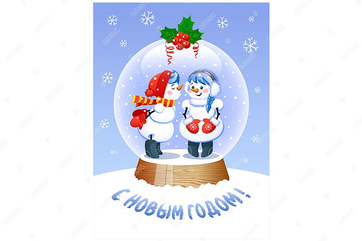 Happy New Year In Russian. Cute Christmas Snow Globe.