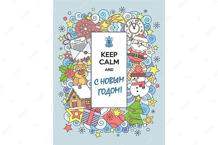 Greeting card Keep Calm and Happy New Year in Russian langua