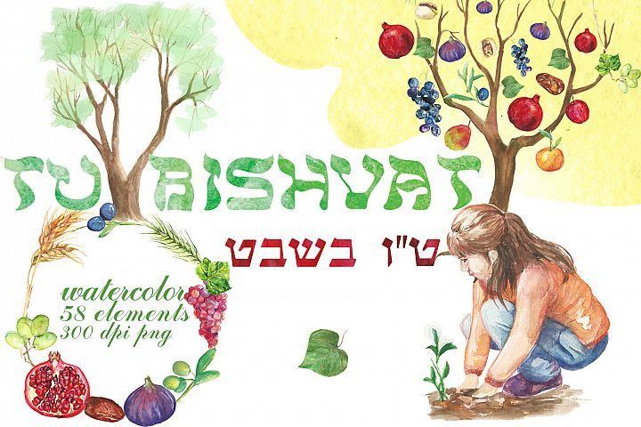 Watercolor Tu Bishvat digital clip art