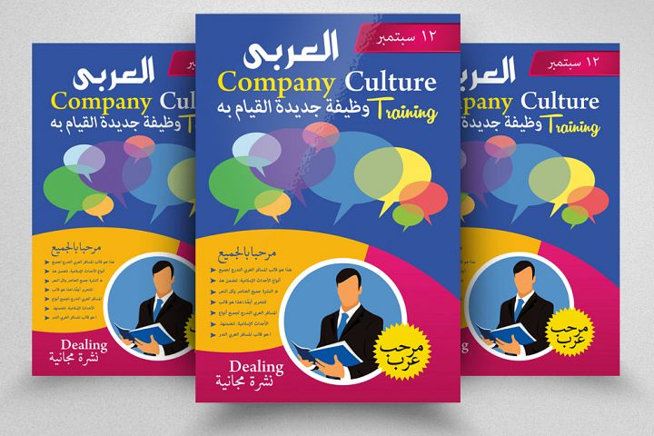Business Training Arabic Flyer/Poster