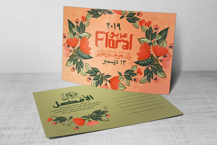 Floral Wedding Arabic Postcard