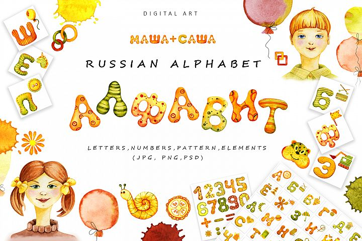 Russian watercolor alphabet with pictures. Seamless patterns