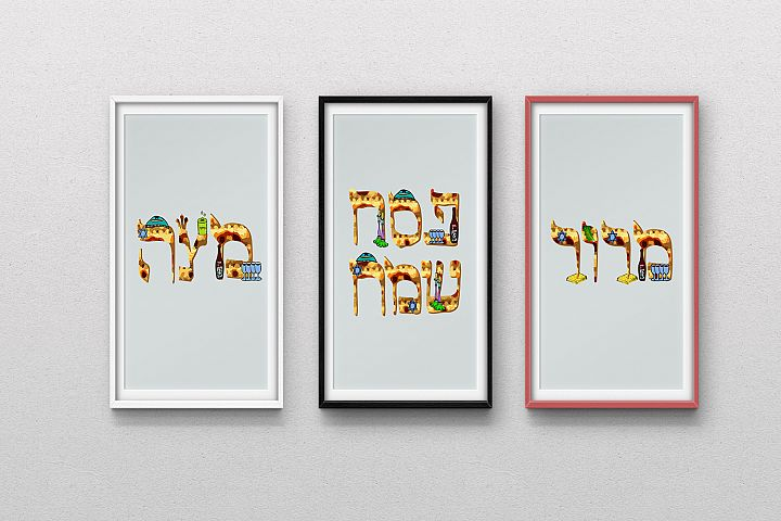 Alphabet Hebrew with matzo texture. Font matzah. Graphic
