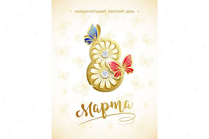 8 March in russian language. Elegant greeting card.