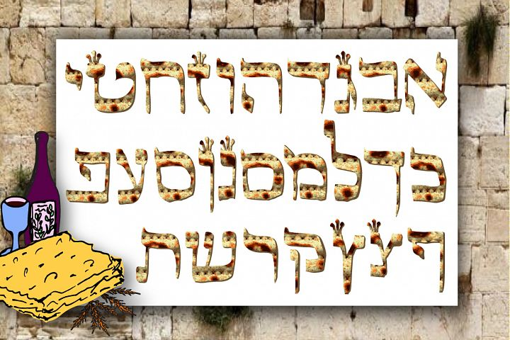 Alphabet Hebrew with matzo texture. Font matzah. Graphic elements