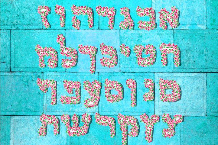 Flower pink Hebrew alphabet. Beautiful spring letters