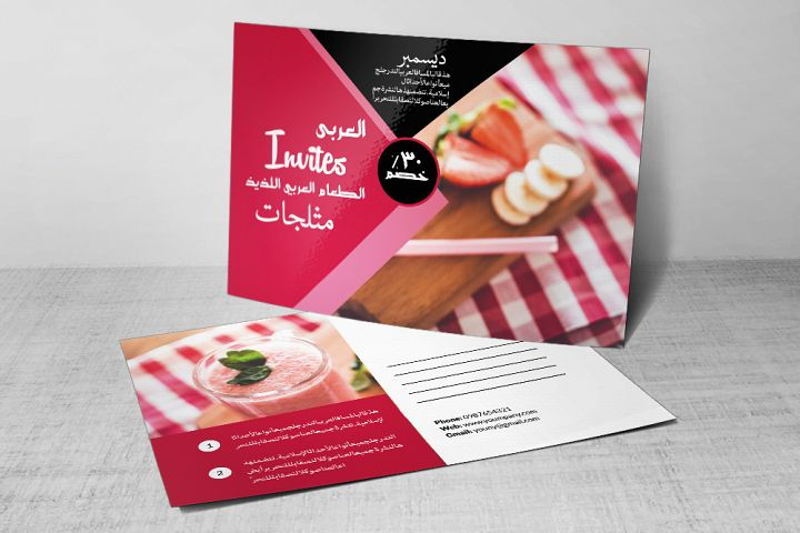 Health Food Arabic Postcard Template