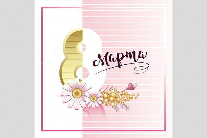 8 march greeting card in russian language.