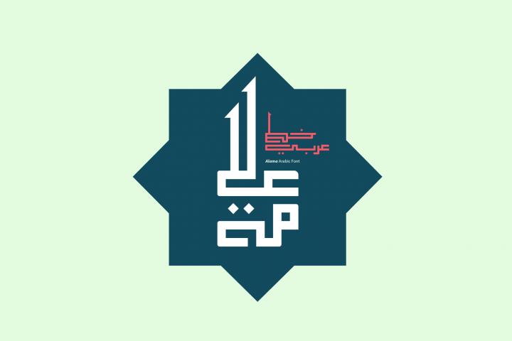 Alama - Arabic Font