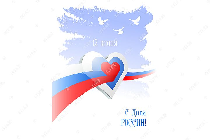 June 12. Happy Russia Day. Greeting card in russian.