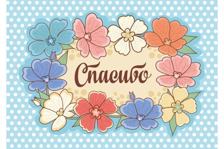 Gratitude lettering in Russian language. Thanks
