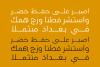 Bedayah - Arabic Font example image 5