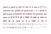 Shafrah - Arabic Font example image 8