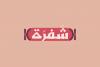 Shafrah - Arabic Font example image 1