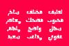 Oajoubi - Arabic Font example image 8