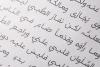 Falak - Arabic Font example image 10