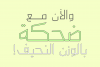 Dahka - Arabic Font example image 14