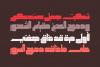 Khetab - Arabic Font example image 6