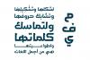 Hetaf - Arabic Typeface example image 2