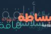 Lafeef - Arabic Typeface example image 12