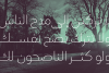 Lamhah - Arabic Typeface example image 5