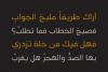 Bedayah - Arabic Font example image 4