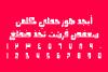 Oajoubi - Arabic Font example image 3