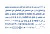 Maheeb - Arabic Font example image 9