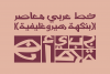 Shafrah - Arabic Font example image 2