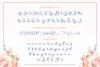 Cherishia Romantic Script example image 6