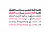 Ahaleel - Arabic Font example image 4