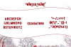 Winter Hunt Beauty Typeface example image 3