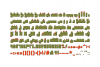 Graffitica - Arabic Colorfont example image 17