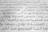 Lamhah - Arabic Typeface example image 11
