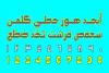 Paxalah - Arabic Font example image 3