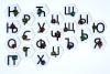 Crystal|Azbuka|Alphabet example image 5