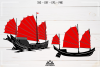 Chinese Traditional Ship Junk Boat Svg Design example image 3