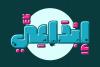 Graffitica - Arabic Colorfont example image 9