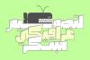 Dahka - Arabic Font example image 10