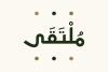 Moltaqa - Arabic Typeface example image 1