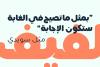 Lafeef - Arabic Typeface example image 20
