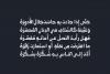 Ahaleel - Arabic Font example image 5