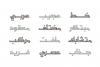 Tashabok - Arabic Font example image 2