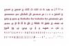 Shafrah - Arabic Font example image 7